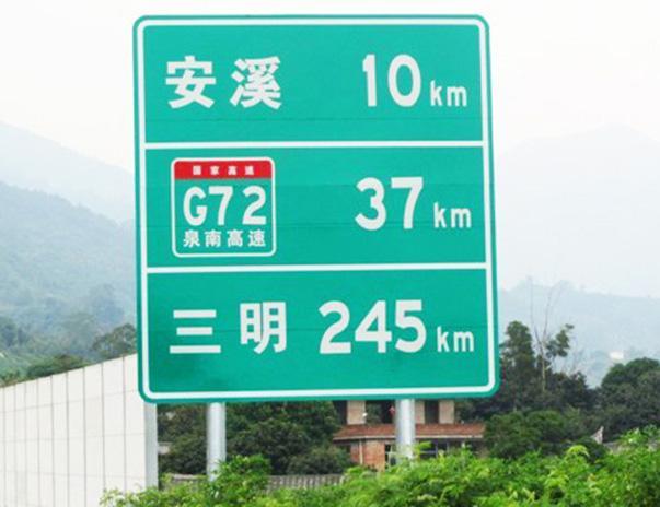高速公路里程标识牌