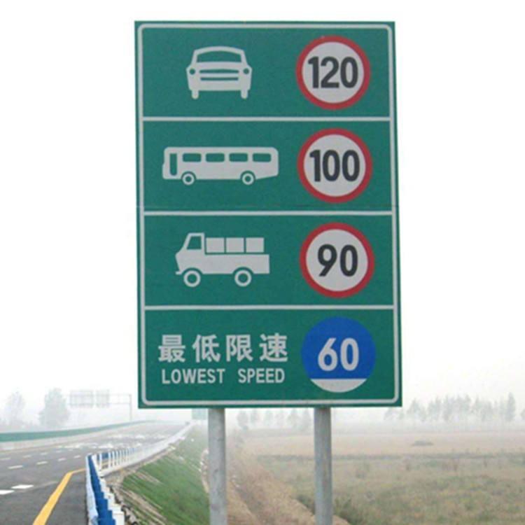 高速公路限速标识牌